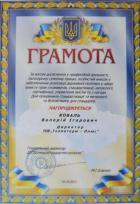 Грамота ГП Донецькстандартметролог
